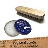 ซื้อ ชุดดูแลเครื่องหนัง แปรงขนม้า Horsehair Brush ครีมทาหนัง มิงค์ออย Mink Oil Wax สำหรับคนรักเครื่องหนัง ทำความสะอาดเครื่องหนัง รองเท้า กระเป๋า ออนไลน์