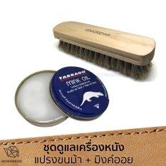 ชุดดูแลเครื่องหนัง แปรงขนม้า Horsehair Brush ครีมทาหนัง มิงค์ออย Mink Oil Wax สำหรับคนรักเครื่องหนัง ทำความสะอาดเครื่องหนัง รองเท้า กระเป๋า ถูก