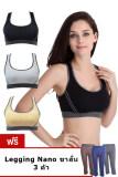 ขาย ซื้อ ออนไลน์ Hotdeal เสื้อชั้นใน สปอร์ตบรา เซ็ต 3 ตัว สีขาว ดำ เนื้อ แถมฟรี Hotdeal Legging Nano ขาสั้น 3 ตัว คละสี