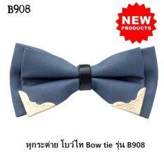 ซื้อ หูกระต่าย ขลิบทอง 2 มุม เส้นกลางดำ โบว์ไท Bow Tie รุ่น B908