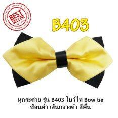 ซื้อ หูกระต่าย รุ่น B403 ซ้อนดำ เส้นกลางดำ สีพื้น โบว์ไท Bow Tie ใหม่ล่าสุด