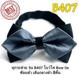 ขาย ซื้อ หูกระต่าย รุ่น B407 ซ้อนดำ เส้นกลางดำ สีพื้น โบว์ไท Bow Tie ใน Thailand