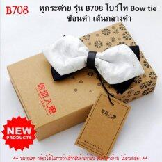 ทบทวน หูกระต่าย รุ่น B708 ซ้อนดำ เส้นกลางดำ โบว์ไท Bow Tie