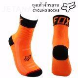 ขาย Jetana Fox ถุงเท้าจักรยาน รุ่น Flexible Mesh Aerodynamic เนื้อผ้าระบายอากาศและยืดหยุ่นสูง สีส้ม Fox ถูก
