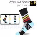 ขาย Jetana Monton Dimention ถุงเท้าปั่นจักรยาน ถุงเท้าจักรยาน Aerodynamic เนื้อผ้าระบายอากาศและยืดหยุ่นสูง สีฟ้า ใหม่