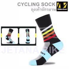 ขาย Jetana Monton Dimention ถุงเท้าปั่นจักรยาน ถุงเท้าจักรยาน Aerodynamic เนื้อผ้าระบายอากาศและยืดหยุ่นสูง สีฟ้า Monton เป็นต้นฉบับ