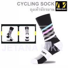 ขาย Jetana Monton Dimention ถุงเท้าปั่นจักรยาน ถุงเท้าจักรยาน Aerodynamic เนื้อผ้าระบายอากาศและยืดหยุ่นสูง สีขาว ถูก กรุงเทพมหานคร