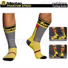ซื้อ Jetana Monton Phantom Speed ถุงเท้าปั่นจักรยาน ถุงเท้าจักรยาน Aerodynamic เนื้อผ้าระบายอากาศและยืดหยุ่นสูง สีหลือง สีดำ ใน กรุงเทพมหานคร