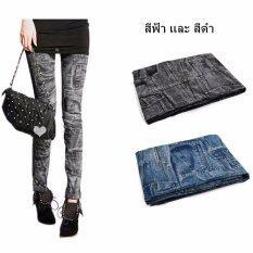 ราคา Jj ผู้หญิงใส่กางเกงยืดสกินนี่ยีนส์ เลกกิ้ง สีฟ้า และ สีดำ Free Size ใหม่
