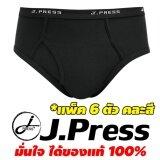 ส่วนลด J Press กางเกงในผู้ชาย No 1202 แพ็ค 6 ตัว คละสี ไซส์ L ของแท้ 100 J Press