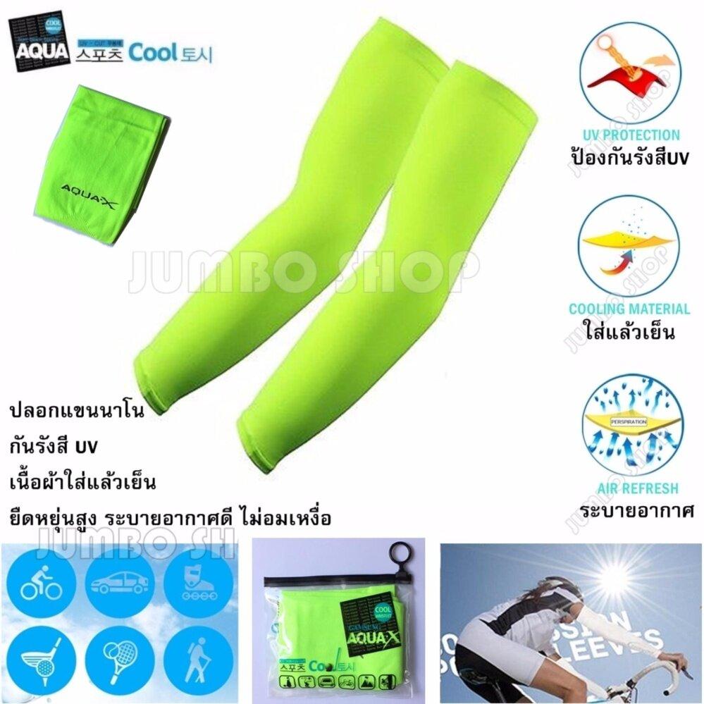 JUMBO ปลอกแขนกันแดด Aqua-X สำหรับกิจกรรมกลางแจ้ง กอล์ฟ จักรยาน วิ่ง มอเตอร์ไซค์ ขับรถ ตกปลา ใส่แล้วเย็น Cool Arm sleeves UV Protection (สีเขียวสะท้อนแสง) free size ใช้ได้ทั้ง ชายและหญิง