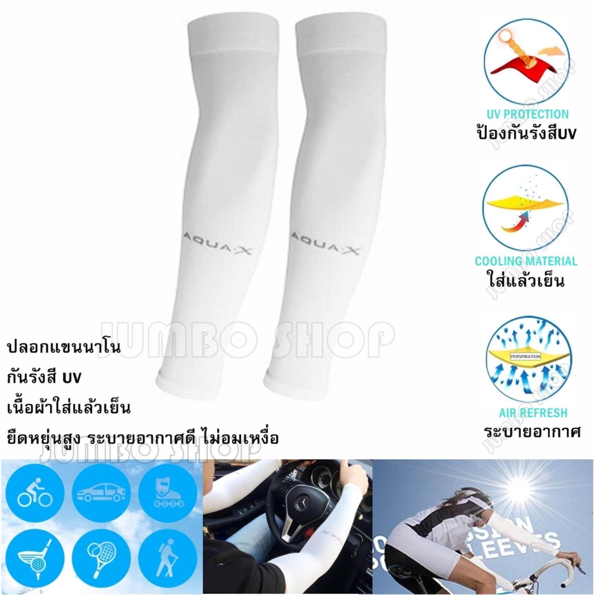 JUMBO ปลอกแขนกันแดด Aqua-X สำหรับกิจกรรมกลางแจ้ง กอล์ฟ จักรยาน วิ่ง มอเตอร์ไซค์ ขับรถ ตกปลา ใส่แล้วเย็น Cool Arm sleeves UV Protection (สีขาว) free size ใช้ได้ทั้ง ชายและหญิง