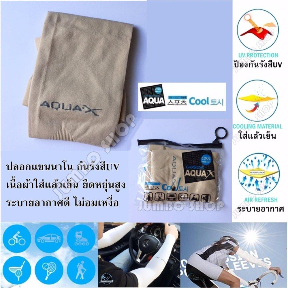 JUMBO ปลอกแขนกันแดด Aqua-X สำหรับกิจกรรมกลางแจ้ง กอล์ฟ จักรยาน วิ่ง มอเตอร์ไซค์ ขับรถ ตกปลา ใส่แล้วเย็น Cool Arm sleeves UV Protection (สีน้ำตาล) free size ใช้ได้ทั้ง ชายและหญิง