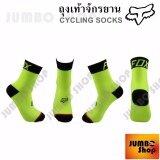 ขาย Jumbo Fox ถุงเท้าจักรยาน รุ่น Flexible Mesh Aerodynamic เนื้อผ้าระบายอากาศและยืดหยุ่นสูง Fox ใน Thailand