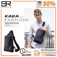 กระเป๋าคาดอก Kaka สะพายไหล่ สะพายพาดลำตัว แฟชั่น สีดำ Unbranded Generic ถูก ใน กรุงเทพมหานคร