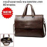 ขาย ซื้อ กระเป๋าเอกสาร หนัง ชาย Danten S 0101 สีน้ำตาลอ่อน ใส่เอกสาร โน๊ตบุ๊ค กระเป๋านักธุรกิจ กระเป๋าสะพาย กระเป๋าหนัง ใน Thailand