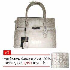 ส่วนลด สินค้า กระเป๋าหนังจระเข้แท้ 100 รุ่น Cd 01 สีขาว แถม กระเป๋าสตางค์หนังจระเข้แท้ สีขาว 1 ใบ
