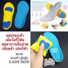 แผ่นรองเท้ากีฬา เม็มโมรี่โฟม ลดแรงกระแทก บาดเจ็บ เมื่อยล้า ขณะเล่นกีฬา วิ่ง เดิน โดยเฉพาะ ยืดหยุ่นดี - Lady Size (รองเท้าผู้หญิง) By Kaidee.