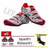 ส่วนลด Lee Bicycle Boodun รองเท้าปั่นจักรยานเสือหมอบ สีขาวแดง คริปรองเท้า ถุงเท้า