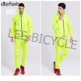 ขาย ซื้อ Lee Bicycle เสื้อกางเกงกันฝน Pro Active เหนียว ทน บางเบา เขียว ใน ไทย