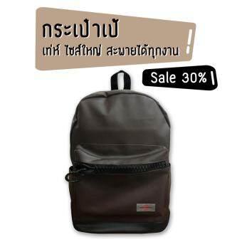 LIFE SPIRIT กระเป๋าเป้ กระเป๋าสะพาย กระเป๋าเป้เดินทาง กระเป๋าสะพายหลัง กระเป๋าแบ็คแพ็ค สีน้ำตาล กันน้ำ แฟชั่น Outdoor Backpack Bag-