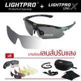 ราคา Lightpro แว่นกีฬา แว่นขี่จักรยาน เลนส์ปรับแสง Auto รุ่น Lp001 Grey On Black พร้อมเลนส์เปลี่ยน 6 เลนส์ Lightpro เป็นต้นฉบับ