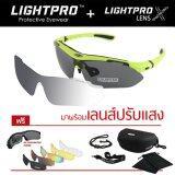 ซื้อ Lightpro แว่นกีฬา แว่นขี่จักรยาน เลนส์ปรับแสง Auto รุ่น Lp001 Neon Green พร้อมเลนส์เปลี่ยน 6 เลนส์ ถูก ไทย