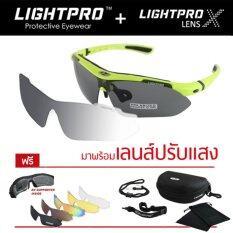 ขาย Lightpro แว่นกีฬา แว่นขี่จักรยาน เลนส์ปรับแสง Auto รุ่น Lp001 Neon Green พร้อมเลนส์เปลี่ยน 6 เลนส์ Lightpro ออนไลน์