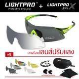 ขาย Lightpro แว่นกีฬา แว่นขี่จักรยาน เลนส์ปรับแสง Auto รุ่น Lp004 Neon Green พร้อมเลนส์เปลี่ยน 6 เลนส์ ออนไลน์
