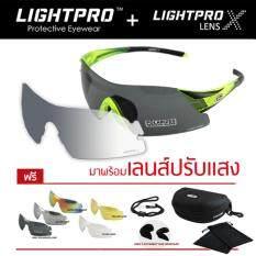 Lightpro แว่นกีฬา แว่นขี่จักรยาน เลนส์ปรับแสง Auto รุ่น Lp004 Neon Green พร้อมเลนส์เปลี่ยน 6 เลนส์ Lightpro ถูก ใน ไทย