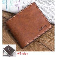 ส่วนลด Mahkazi กระเป๋าสตางค์ฺbaellerry ทรงสั้น กระเป๋าสตางค์หนังกันน้ำ กระเป๋าสตางค์ กระเป๋าตังค์ กระเป๋าสตางค์ผู้ชาย กระเป๋าเงิน กระเป๋าใส่เงิน รุ่นBox100 B4P