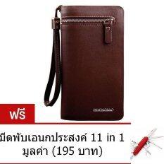 ราคา Man Rewards กระเป๋าสตางค์ พร้อมสายคล้องมือรุ่น Wl 3393 สีน้ำตาล แถมฟรี มีดพับเอนกประสงค์ 11 In 1 รุ่น Gg 033 สีแดง Fp ใหม่ล่าสุด