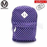 ทบทวน Marino กระเป๋าเป้สะพายหลังแฟชั่น No 2010 Purple