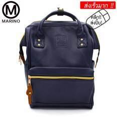 โปรโมชั่น Marino กระเป๋าสะพายหลัง กระเป๋าหนัง กระเป๋าเป้หนัง Puno 0233 D Blue Marino ใหม่ล่าสุด
