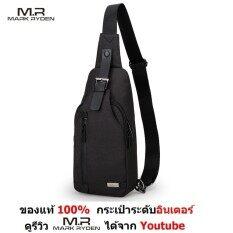 ราคา Mark Ryden Mr5879 กระเป๋าสะพาย กระเป๋า เป้ หน้า หลัง คาดอก มีช่องใส่หูฟัง กันน้ำ น้ำหนักเบา ของแท้ 100 Black  ใหม่ล่าสุด