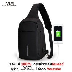 ราคา Mark Ryden Mr5898 กระเป๋าสะพาย กระเป๋า เป้ หน้า หลัง มีพอร์ทUsb ช่องใส่หูฟัง น้ำหนักเบา ของแท้ 100 เก็บเงินปลายทางได้ Black ใหม่