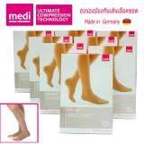 ขาย Medi V24000 ถุงน่อง ป้องกันเส้นเลือดขอด ระดับใต้เข่า ปลายเท้า เปิด Xl ออนไลน์