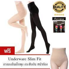 Meiersi ถุงน่องรักษาเส้นเลือดขอด ขาเรียว รุ่น Be Health 40 Den แพ็ค 2 สีเนื้อและสีดำ (แถมฟรี กางเกงในเก็บพุง กระชับก้นและหน้าท้อง สีเนื้อ Size F มูลค่า 350 บ.).