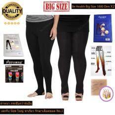 ขาย Meiersi เลกกิ้งขาเรียว Big Size รักษาเส้นเลือดขอด รุ่น Be Health 1800 Den แบบหุ้มเท้า สีดำ1 แบบเหยียบส้น สีดำ 1 Meiersi เป็นต้นฉบับ
