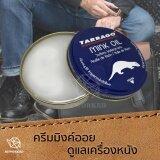 ราคา มิงค์ออย ครีมทาหนัง Mink Oil Wax ครีมบำรุงรักษาเครื่องหนัง กระเป๋าหนัง รองเท้าหนัง ใหม่ล่าสุด