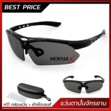 โปรโมชั่น Mokha X แว่นกีฬา แว่นตาปั่นจักรยาน แว่นกันแดด แว่นตาสำหรับกิจกรรมกลางแจ้ง สีดำ Cycling And Outdoor Sports Sunglasses Black ถูก