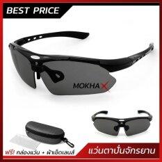 Mokha X แว่นกีฬา แว่นตาปั่นจักรยาน แว่นกันแดด แว่นตาสำหรับกิจกรรมกลางแจ้ง สีดำ (cycling And Outdoor Sports Sunglasses-Black) By Cherish Shop.
