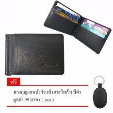Money Clip Wallet กระเป๋าสตางค์หนังแท้ มันนี่คลิป Ninza รุ่น Mc 02 สีดำ แถม พวงกุญแจหนังวัวแท้ ลายไทก้า สีดำ เป็นต้นฉบับ