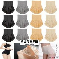 ราคา ราคาถูกที่สุด กางเกงใน เก็บพุง Munafie ของแท้ รวม4สีx12ตัว Free Size แบรนดังจากญี่ปุ่น