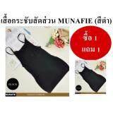 ขาย Munafie Slimming Vest เสื้อกระชับสัดส่วน เก็บส่วนเกิน ซื้อ 1 แถม 1 สีดำ ใหม่