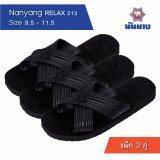 โปรโมชั่น Nanyang รองเท้าแตะช้างดาว เพิ่มความกว้าง แพ็ค 3 คู่ แบบสวม สีดำ
