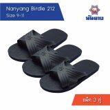 โปรโมชั่น Nanyang รองเท้าแตะช้างดาว แพ็ค 3 คู่ แบบสวม สีดำ ใน สมุทรปราการ