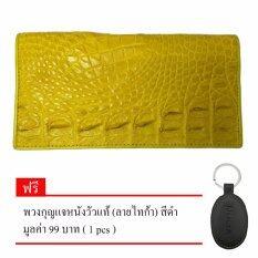 ราคา กระเป๋าสตางค์ใบยาว กระเป๋าเงินผู้หญิง กระเป๋าสองพับ Ninza ผลิตจากหนังจระเข้แท้ สีเหลือง แถม พวงกุญแจหนังวัวแท้ ลายไทก้า 1 Pcs ที่สุด