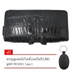 ขาย กระเป๋าสตางค์ใบยาว ทำจากหนังจระเข้แท้ ส่วนหาง แบรน์ Ninza รุ่น C 105 สี ดำ แถม พวงกุญแจหนังวัวแท้ ลายไทก้า สีดำ 1 Pcs