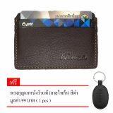 ขาย กระเป๋าใส่บัตรและนามบัตร หนังชามัว Ninza รุ่น C 7 สีน้ำตาล แถม พวงกุญแจหนังแท้ลายไทก้า สีดำ 1 ชิ้น